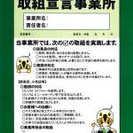 新型コロナウィルス感染拡大防止対策「取組宣言事業所」登録募集