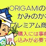「ORIGAMIのまち かみのかわ」プレミアム商品券 第2弾のお知らせ