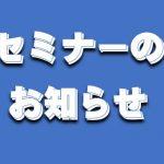 【製造業】第1回外国人材活用促進Webセミナーの開催について