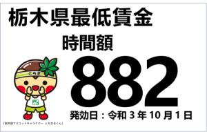 栃木県の最低賃金が10月より変わります